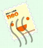 独自メール配信「NEO」
